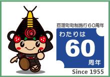 亘理町観光PRキャラクター「わたりん」
